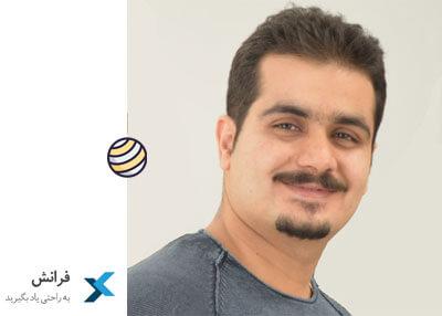 محمد رشیدی از فرانش یکی از استارت آپ های ایرانی