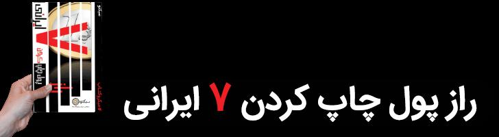میکروکتاب راز پول چاپ کردن ۷ ایرانی