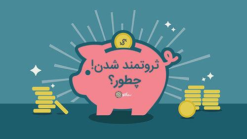 ۵ دلیل برای ثروتمند شدن یا نشدن!