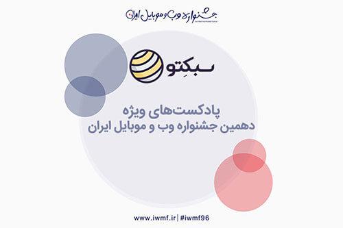 پادکستهای ویژه سبکتو برای دهمین جشنواره وب و موبایل ایران