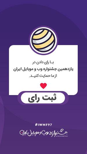 رای به سبکتو در جشنواره وب
