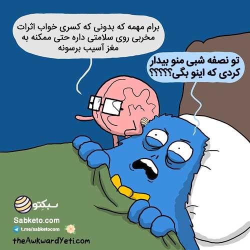 چه طور شب ها راحت بخوابیم ؟