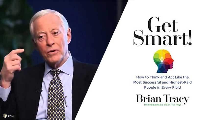کتاب هوشمند باش اثر برایان تریسی