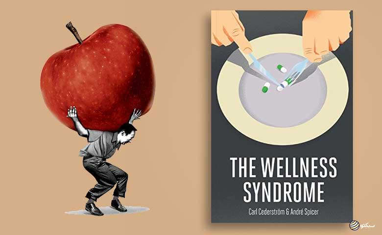 نگاهی به کتاب سندروم سلامتی نوشته آندره اسپایسر