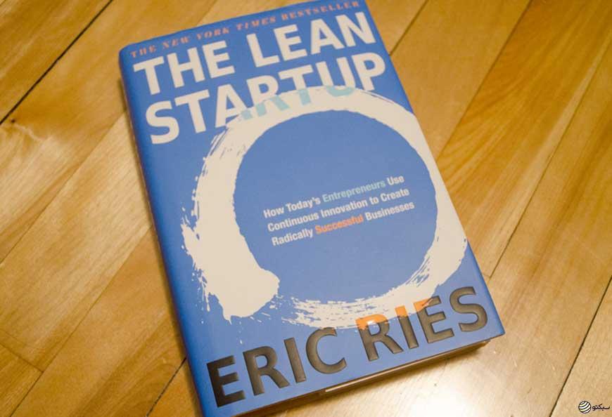 روش پرورش کسب و کار نوپا از کتاب لین استارتاپ (استارتاپ ناب)