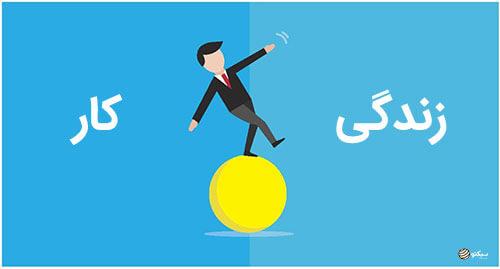 ۵ راهکار ساده برای ایجاد تعادل بین کار و زندگی