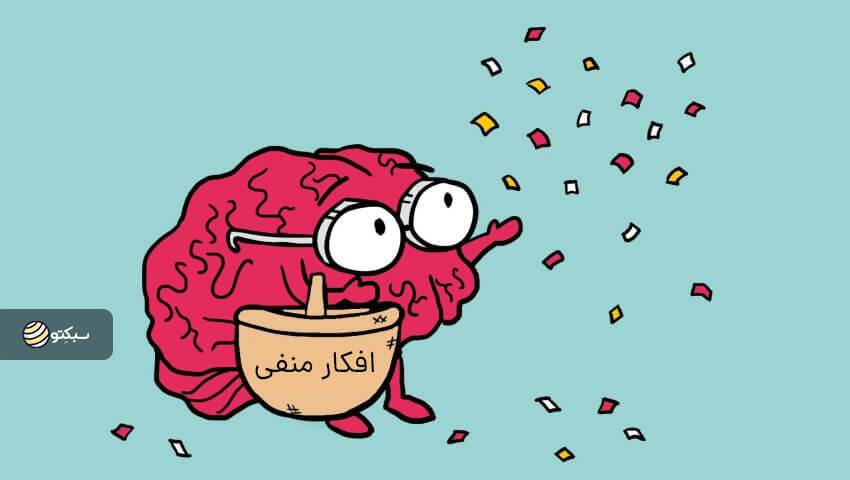 کنترل افکار منفی را چطور به دست بگیریم