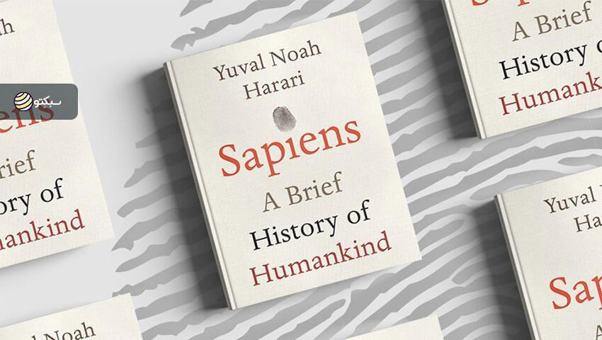 کتاب انسان خردمند و تاریخ مختصر بشر