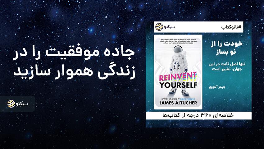 معرفی کتاب خوب خودت را از نو بساز