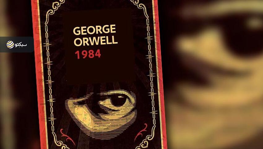 معرفی کتاب 1984