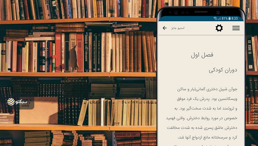 کتاب الکترونیکی چیست و چطور به وجود آمد؟