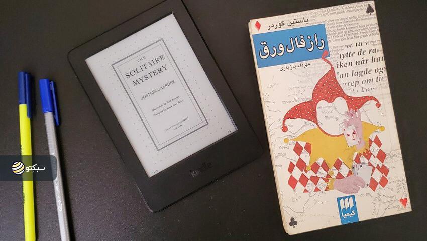 معرفی کتاب راز فال ورق از یوستین گردر