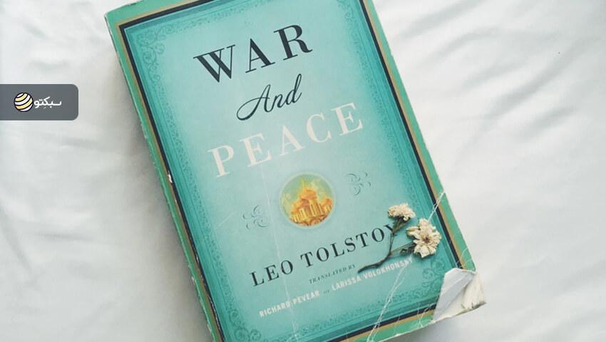 معرفی و خلاصهای از کتاب جنگ و صلح اثر لئو تولستوی