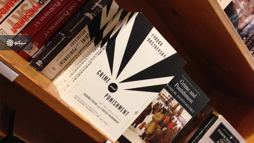 معرفی کتاب جنایت و مکافات یکی از مشهورترین رمانهای دنیا