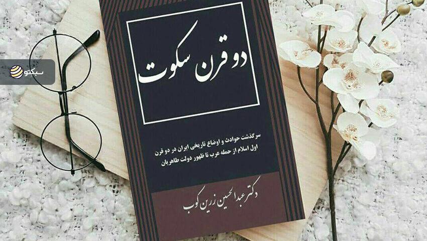 معرفی و خلاصهای از کتاب دو قرن سکوت اثر عبدالحسین زرینکوب