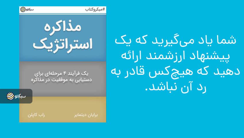 کتاب مذاکره استراتژیک از برایان دایتمایر