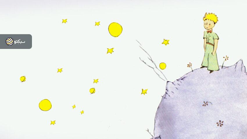 کتاب شازده کوچولو معروفترین داستان دنیا به همراه خلاصهای از آن