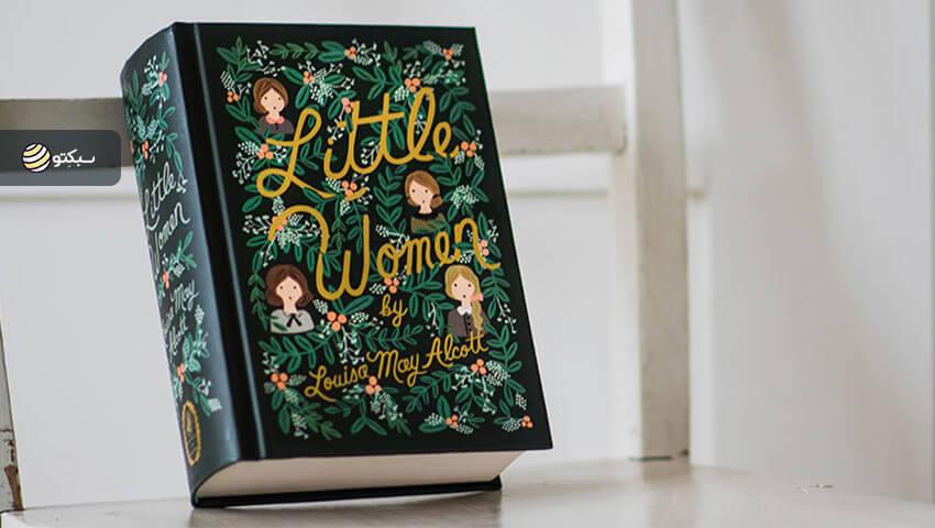 کتاب زنان کوچک داستانی جذاب از ادبیات عاشقانه کلاسیک